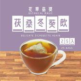 【花草巫婆】茯桑冬葵飲 25入 /花茶/花草茶-BB11LDA211