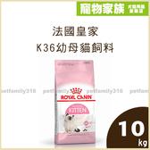 寵物家族-法國皇家K36幼母貓飼料10kg(4-12個月幼貓適用)