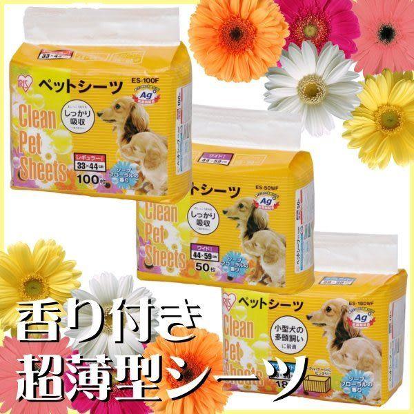 *WANG*【單包】IRIS薄型花香抗菌尿布墊 ES-100F小 超取最多兩包