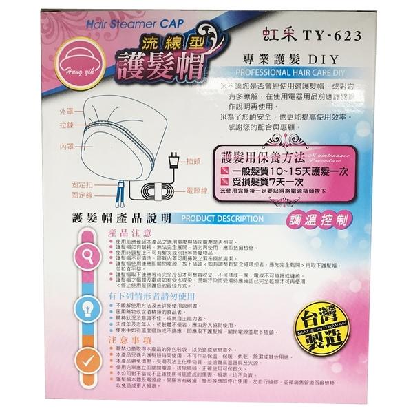 虹采 流線型護髮帽 台灣製造MIT 調溫控制 個人居家護髮DIY【UR8D】