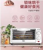 食品烘乾機 220V食品烘乾機家用小型風乾機水果乾果機溶豆寵物食物脫水機YYS【快速出貨】