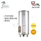 《喜特麗》JT-EH180D - 標準型...