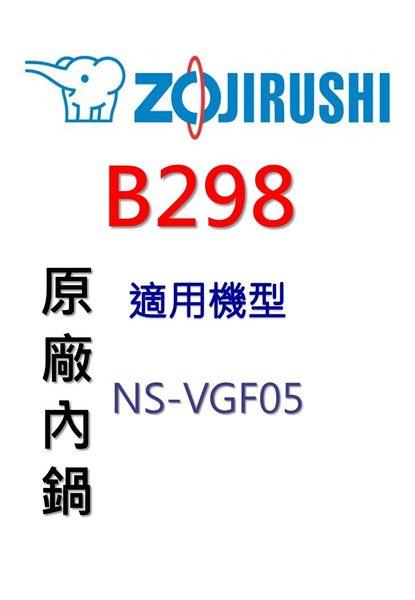 【原廠公司貨】象印 B298 3人份內鍋黑金剛。可用機型NS-VGF05