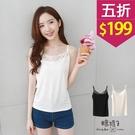 【五折價$199】糖罐子網紗蕾絲細肩帶背心→預購【E39546】