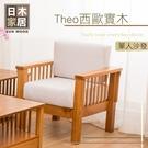 【多瓦娜】日木家居-西歐實木單人沙發-SW5250