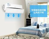 空調擋風板罩空調風口檔冷氣空調盾導空調擋板月子防直吹(80-86公分