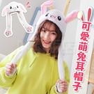 抖音兔子帽 兔子耳朵帽 兔耳帽 耳朵可動 兔子帽子 氣囊帽 抖音同款 直播帽子 抖音帽 禮物 可愛