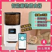 全智能自動餵食器 wifi手機APP操控設定 6L大容量 定食定量出餐 wifi自動餵食器