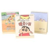 蠟筆小新 2022桌曆(1入) 款式可選【小三美日】