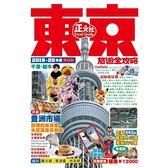 東京旅遊全攻略(2019 20年版)第68刷