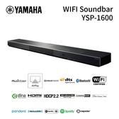 24期0利率 YAMAHA Soundbar YSP-1600 5.1 聲道 YSP系列家庭劇院 公司貨