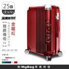 Deseno 行李箱 尊爵傳奇4代 25吋 金屬紅 碳纖維紋 防爆新型拉鍊行李箱 C2450-5R1 MyBag得意時袋