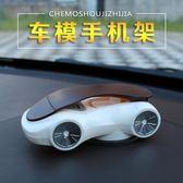 新年鉅惠 創意汽車手機架座 車載手機導航支撐架 儀表臺車模擺件手機支架