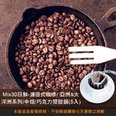 【咖啡綠商號】Mix30日鮮-亞洲&大洋洲系列-蘇門答臘-中焙-巧克力漿甜韻(5入)