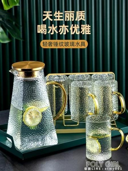 高顏值冷水壺玻璃家用耐高溫涼水杯大容量耐熱防爆茶壺涼水壺套裝 polygirl