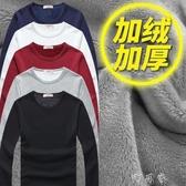 男士加絨加厚長袖T恤圓領秋季修身打底衫冬季純色保暖體恤上衣服 盯目家