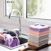 珊瑚絨掛式擦手巾清潔布加厚抹布洗碗巾廚房吸水毛巾不掉毛洗碗布【櫻花本鋪】