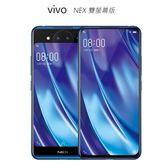 vivo NEX 雙螢幕版 雙螢幕三攝鏡頭手機~盒內隨貨附贈手機保護貼、手機保護框