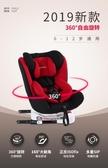 兒童安全座椅汽車載用360旋轉0-4-12歲寶寶嬰兒坐椅 熊熊物語