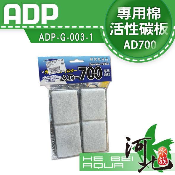 [ 河北水族-全館滿千免運 ]台灣ADP-AD700無聲超靜音外掛ADP-G-003-1(專用棉/活性碳板)