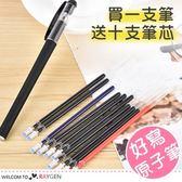 學生辦公文具 超好寫原子筆 買1支筆送10支筆芯