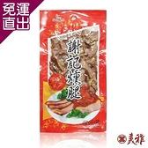 美雅 傳統蔗燻腿(切片) X3包【免運直出】