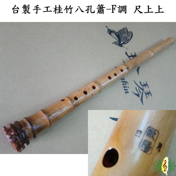 洞簫 [網音樂城] 台製 手工 F調 桂竹 八孔 生漆 歐陽 洞蕭 頂級 bamboo flute