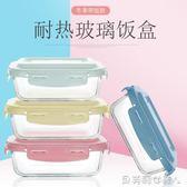 便當盒飯盒微波爐可用玻璃碗帶蓋冰箱長方形飯盒圓形便當盒 貝芙莉LX