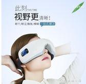 眼部按摩儀眼睛儀保護熱敷眼罩眼部按摩器