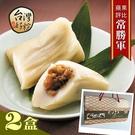 台灣好粽.蘋果評比常勝軍-客家香菇粿粽(110g×5入×2盒)(提盒)﹍愛食網