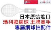 【玩樂小熊】現貨中 Switch用日本 Cyber 原裝進口 適用於遊戲 網球拍配件 瑪利歐網球 王牌高手