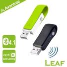 強強滾 Avantree Leaf 低延遲USB藍牙音樂發射器 藍芽4.1 分享器傳輸器 藍芽耳機接收