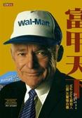 (二手書)富甲天下:Wal-Mart創始人-山姆.沃爾頓自傳