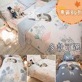 微秋風 D1雙人床包3件組  多款可選  台灣製造  100%純棉 棉床本舖