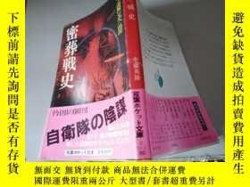 二手書博民逛書店罕見密葬戰史Y3701 中薗英助 雙葉社 出版1984