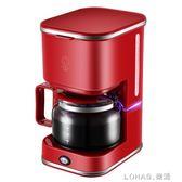 煮咖啡機家用小型全自動 滴漏美式迷你煮咖啡壺1人-2人蒸汽式商用220V 好再來小屋