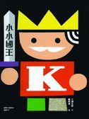 (二手書)小小國王