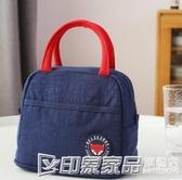 冷藏袋 帶飯的手提袋子飯盒袋上班飯包大號保溫袋鋁箔加厚保暖午餐便當包 印象家品