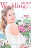 Weddings新娘物語 10月號/2018 第97期(兩款封面隨機出貨)