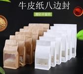 自封袋包裝袋 磨砂開窗禮品袋子八邊封牛皮紙袋茶葉食品密封袋塑料自立袋包裝袋
