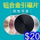 磁力鐵片 鋁合金CD紋手機貼片 磁性支架引磁片鐵片 直徑3.3公分【J229】