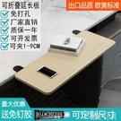 桌面延長板免打孔擴展電腦桌子延伸加長板托架加寬摺疊板手托接板 ATF安妮塔小铺