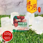 【譽展蜜餞】荔枝椰果果凍/320g/8入/50元