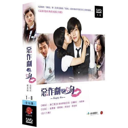 惡作劇之吻 上套 (1~8集) DVD 雙語版 ( 金賢重/鄭素敏/李泰成/李詩英 )