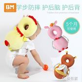 寶寶防摔頭部保護墊學步防摔枕嬰兒學步帽防撞護頭帽幼兒保護安全 『極有家』