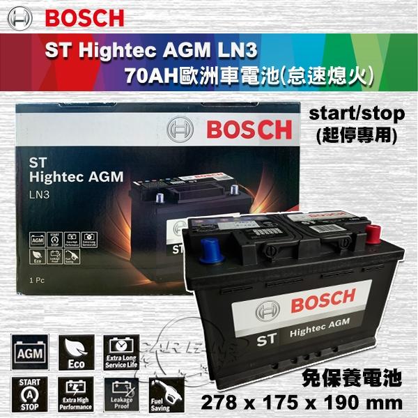 【愛車族】BOSCH AGM 70 Ah LN3 電瓶 VW BENZ BMW AUDI 怠速熄火 I STOP 汽車電瓶/專用電池/電池