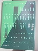 【書寶二手書T8/一般小說_ALM】少數派報告_日文_(美國)菲力浦·迪克