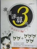 【書寶二手書T2/科學_NCF】有趣速算3秒教_張秀琪, 中村義作