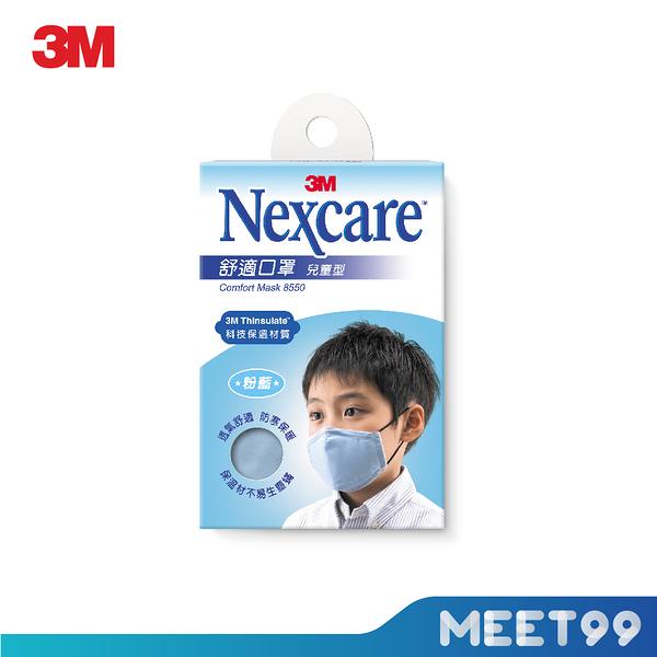 3M 兒童型 舒適口罩 粉藍色 8550