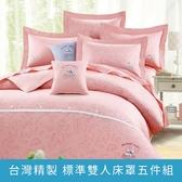 【樂芙兔-粉】100%精梳棉.雙人床罩五件組 5*6.2 台灣製 大鐘印染